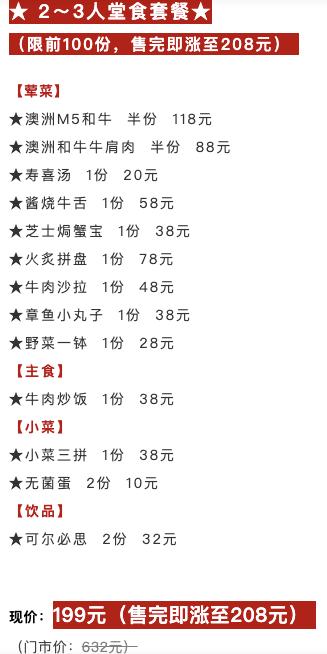【武汉天地店|鼎豐·寿喜烧】无数日料控私藏的必打卡地,2~3人堂食套餐