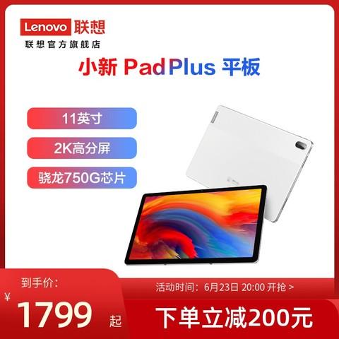 Lenovo 联想 平板小新Pad Plus 11英寸 2k全面屏 安卓智能学习办公娱乐影音平板电脑