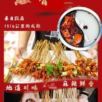 北京通州·1516串串香,鸳鸯锅底+自助小料+100多品类串串不限量!