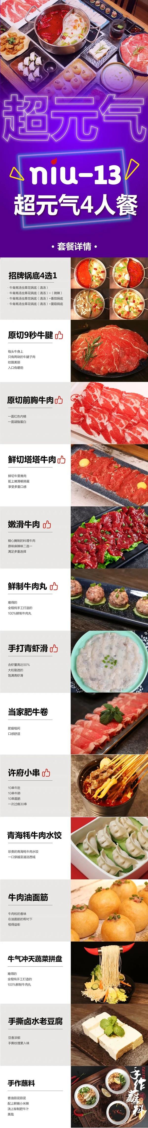 杭州许府牛火锅 45店通用,4种锅底任选,1次吃到8种牛肉!