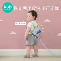 kub 可优比 防走失带牵引绳儿童防丢绳溜娃神器宝宝防丢失带防走丢背包