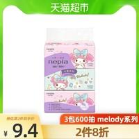 nepia 妮飘 Nepia/妮飘抽纸卡通系列melody纸巾200抽3包中宽幅软包面巾纸品