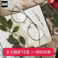 HAN 汉 超轻纯钛复古近视眼镜 HN42135m