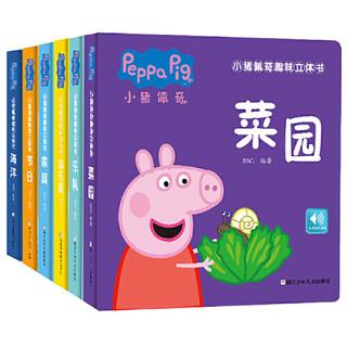 《小猪佩奇趣味立体书》(套装共6册)