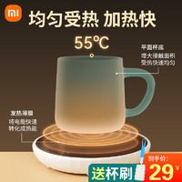 MIJIA 米家 小米乐秀智能恒温加热杯垫55℃度暖暖水杯家用宿舍快速热牛奶神器