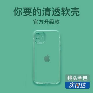 BASEUS 倍思 适用于iPhone11手机壳X苹果11ProMax透明MaxPro防摔XS超薄XR保护套新款硅胶摄像头全包镜头外壳男女潮牌