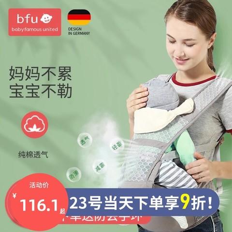 BFU 宝宝腰凳婴儿背带轻便多功能四季抱娃神器背娃前后两用夏季护腰款