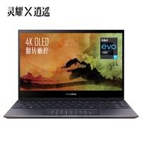 ASUS 华硕 灵耀X逍遥 13.3英寸笔记本电脑(i5-1135G7、16GB、512GB、4K、触控)