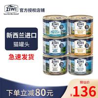 ZIWI 滋益巅峰 猫罐头185g ZiwiPeak新西兰进口幼猫成猫猫粮主食罐头 混合口味不含红肉 185g*6罐