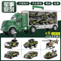 imybao 麦宝创玩 儿童卡车 军事套装 6只合金车