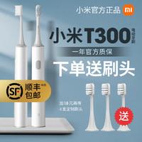 MI 小米 电动牙刷T300米家声波全自动学生党女生情侣套装智能儿童牙刷