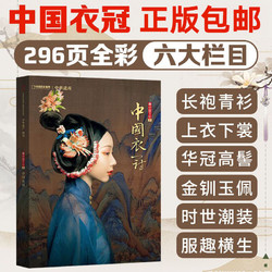 《中华遗产增刊 中国衣冠》