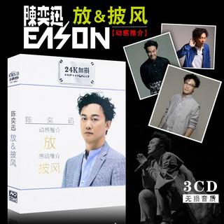 陈奕迅cd 专辑 车载3CD碟片光盘