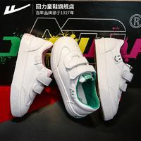 WARRIOR 回力 童鞋旗舰店儿童小白鞋女童宝宝鞋2021新款春季运动鞋男童鞋子