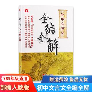 《初中文言文详解一本全人教版》