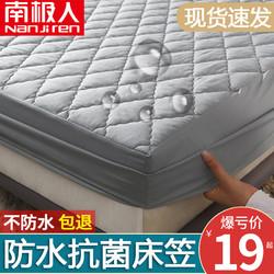 Nan ji ren 南极人 防水床笠床罩单件隔尿透气床垫防尘罩套夹棉席梦思保护套防滑固定