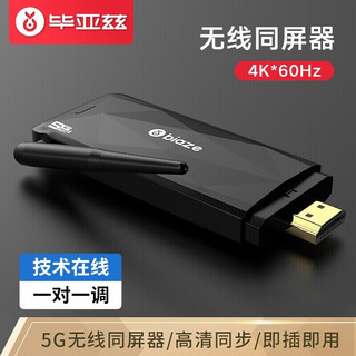 Biaze 毕亚兹 4K高清无线投屏器手机ipad连电视投影仪同屏器 5G双频 HDMI视频传输苹果华为小米安卓车载同频器 R20