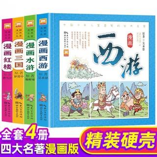 四大名著连环画全套精装原著西游记儿童版漫画书小学生课外书阅读