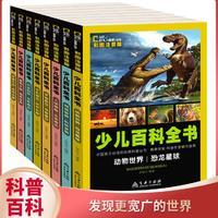 《少儿百科全书》全8册
