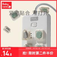 babycare 插座保护盖儿童插座防触电防护套插板插孔插头宝宝安全塞