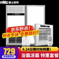 雷士照明(NVC)风暖浴霸高室暖风机 卫生间LED照明数显取暖器 2400W浴霸+16W长灯+40W凉霸