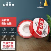 HSPA 裕津 生料带聚乙烯密封胶带工程水胶布家庭封水纸耐老化强韧性角阀龙头卫浴配件加长加宽20m*15mm