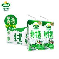 Arla 爱氏晨曦 全脂纯牛奶 200ml*24瓶