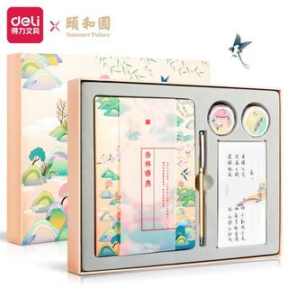 deli 得力 SZ021 颐和园主题手账礼盒套装 杏林春燕