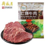 月盛斋 酱牛肉 卤牛肉熟食 红烧牛肉 200g