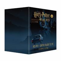 《哈利·波特电影宝库全系列》(套盒12卷)