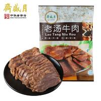 月盛斋 酱牛肉 卤牛肉熟食 老汤牛肉 200g