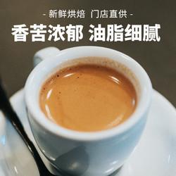 Grain Full 小满意式特浓拼配咖啡豆新鲜烘焙意大利现磨浓缩黑咖啡商用豆454g