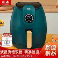 SHANBEN 山本 空气炸锅家用4.2L大容量智能电炸锅 无油低脂煎炸 液晶触控智能 多功能烤箱