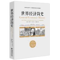 《世界经济简史》