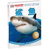 《DK视觉大发现·鲨鱼》(精装)