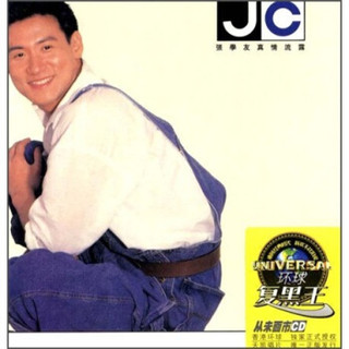 《黑胶王张学友:真情流露》(CD)