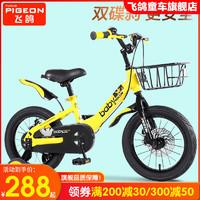 FLYING PIGEON 飞鸽 儿童自行车5-6-8岁中大童山地车男孩脚踏单车3岁带辅助轮童车