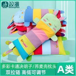 双漫 儿童枕头四季通用1决明子2荞麦3婴儿枕头夏季幼儿学生6岁以上