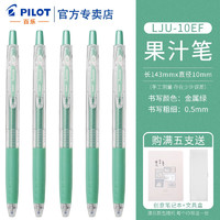 PILOT 百乐 LJU-10EF 果汁按动中性笔 0.5mm 单支装