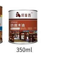 25日0点:切瑞西 防腐木油木器漆木蜡油 透明色 350ml