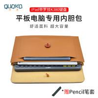 巧壳 平板电脑包适用iPad Air4 10.9新款苹果带笔插11寸内胆包K380 480键盘包Pro 12.9全面屏2021老款pad保护套 棕色