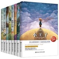 《影响孩子一生的世界名著》(套装 共8册)