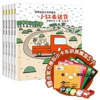 《暖房子绘本:宫西达也小卡车绘本》(全5册)