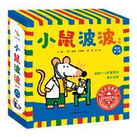 《小鼠波波低幼系列》(套装 全7册)