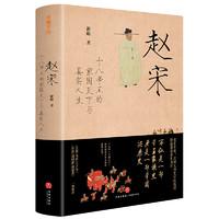《赵宋:十八帝王的家国天下与真实人生》