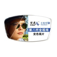 essilor 依视路 钻晶A+1.56折射率第八代全视线变色镜片 *2片+赠230元内纯钛镜框