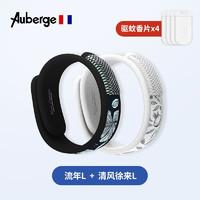 Auberge 驱蚊手环 流年+清风徐来(长款)4香片