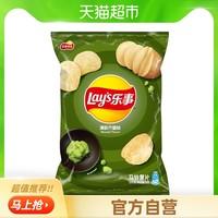Lay's 乐事 薯片清新芥香味75g芥末零食小吃休闲食品明星同款