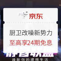 京东商城 改噪新势力 厨卫活动