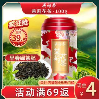 吴裕泰茶叶新品上市茉莉花茶100g